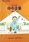 労働省労政局『生き活き中小企業 平成10年度版』