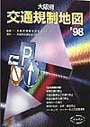 大阪府交通規制地図
