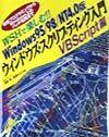 Windows 95/98/NT 4.0版ウィンドウズ・スクリプティング入門