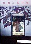『林檎の礼拝堂』ステファニー・ベリー
