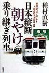 日本縦断朝やけ乗り継ぎ列車