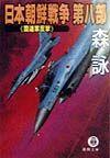 日本朝鮮戦争 国連軍反撃 第8部