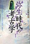 シンポジウム日本の考古学 弥生時代の考古学