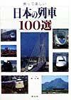 日本の列車100選
