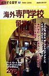 成功する留学 海外専門学校留学 M(1999~2000年版)