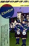 地球の歩き方 スコットランド 82(1999~2000年版)