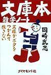 文庫本雑学ノート