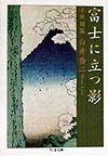 富士に立つ影 新闘篇