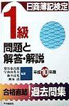 日商簿記検定 1級 問題と解答・解説 平成10年