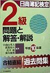 日商簿記検定 2級 問題と解答・解説 平成10年