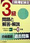 日商簿記検定3級問題と解答・解説 平成10年版