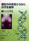 整形外科疾患からみた分子生物学