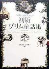 初版グリム童話集