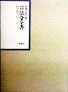 昭和年間法令全書 昭和十三年 第12巻ー2