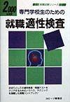専門学校生のための就職適性検査 2000年度版