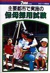 保母採用試験 2000年度版