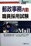 郵政事務内勤職員採用試験 2000年度版