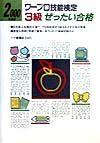 ワープロ技能検定3級ぜったい合格 2000年度版