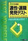 適性・適職発見テスト 2000年度版
