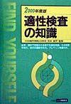 適性検査の知識 2000年度版