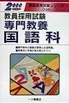 専門教養 国語科 2000年度版