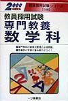 専門教養 数学科 2000年度版