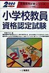 小学校教員資格認定試験 2000年度版