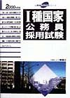 ・種国家公務員採用試験 2000年度版