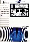 ・種国家理工系公務員試験 2000年度版