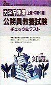 大卒程度公務員教養試験チェック&テスト 一般知識編 2000年度版