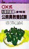 ○×式大卒程度公務員教養試験 2000年度版