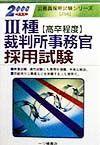 ・種裁判所事務官採用試験 2000年度版