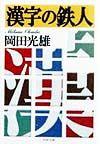 漢字の鉄人