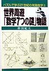 世界周遊「数学7つの謎」物語
