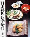 日本料理四季盛付