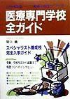 医療専門学校全ガイド 〔99年最〕