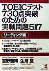 TOEICテスト730点突破のための実戦問題517 リーディング編 リーディ