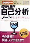 適職を探す自己分析ノート 短大生・専門学校生版 2000