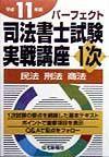 パーフェクト司法書士試験実戦講座1次 平成11年版