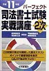 パーフェクト司法書士試験実戦講座2次 平成11年版