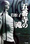 『五番寺の滝』岩松了