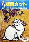 年賀状版画カット 1999年