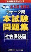 本試験問題集 '99年版