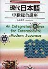 現代日本語中級総合講座