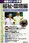 積算ポケット手帳 1999 福祉・環境編