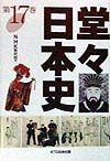 堂々日本史 第17巻