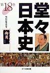 堂々日本史 第18巻