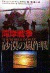 湾岸戦争 砂漠の嵐作戦