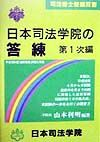 日本司法学院の答練 平成10年度 第1次