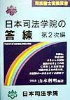 日本司法学院の答練 平成10年度 第2次